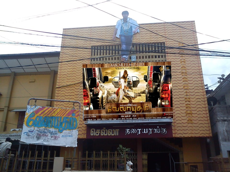 Sella Cinema Jaffna