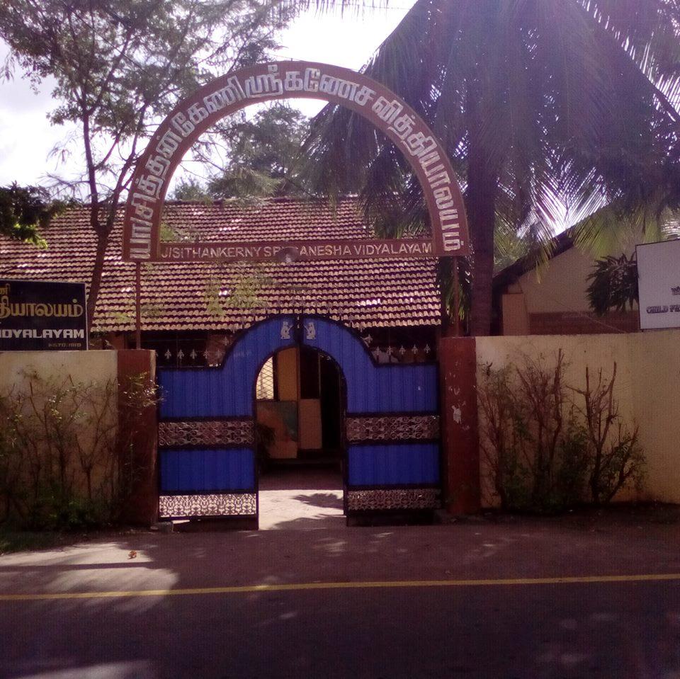 Sithankerney Sri Ganesha Vidyalayam