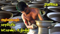 Jaffna Traditional Pottery Works | clay pots making
