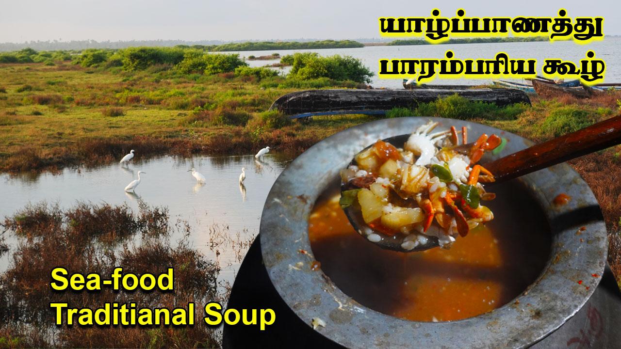 Jaffna odiyal kool | seafood soup | srilanka